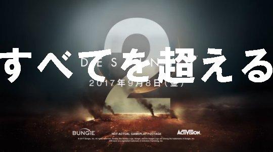 全てを超える神ゲーPS4独占『デスティニー2』日本国内で9月8日に発売決定!!!!