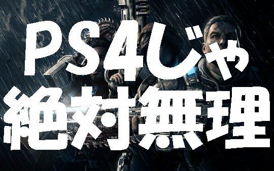 Gears of War 4 Xbox PS4じゃ絶対無理