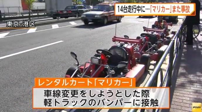 人気ゲーム「マリオカート」のキャラクター衣装を着て、公道をカートで走る「マリカー」が、また接触事故