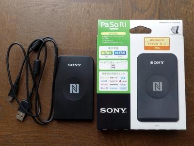 Sony RC-S380