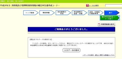 e-tax イータックス
