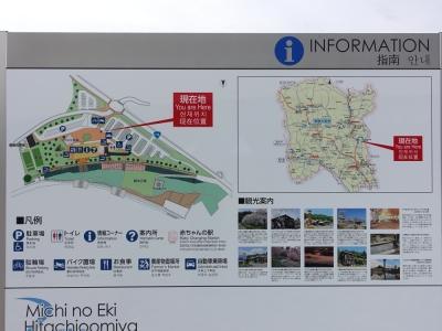 道の駅 常陸大宮 案内図