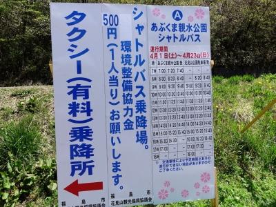 福島市 花見山公園 シャトルバス