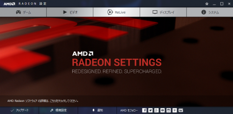 amd_relive_logo.png