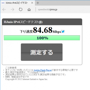 so-net_ipv6_network02.png