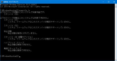 windows10_hiberfil_01.png