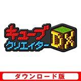 キューブクリエイターDX ダウンロード版