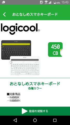 ロジクール 450CB