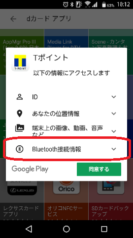 Tカードアプリ Bluetooth