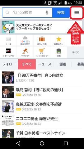 ジャパンネット銀行 ヤフーTOP