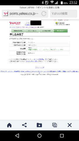 Tポイント ジャパンネット銀行