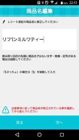 お買いもの登録アプリ 編集