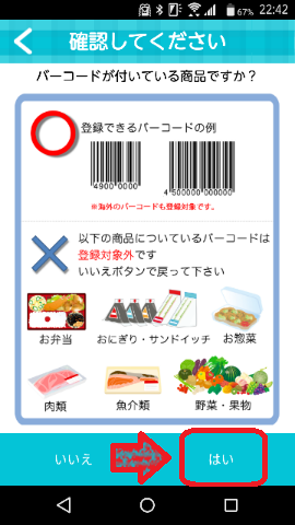 お買いもの登録アプリ
