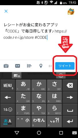 CODE ツイッター