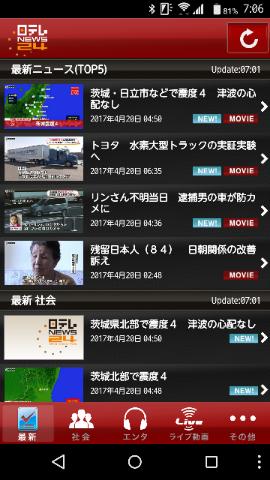 NEWS速報!Live+