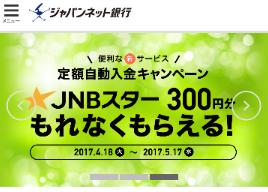 ジャパンネット銀行 定額自動入金