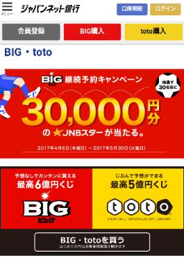 ジャパンネット銀行 toto BIG
