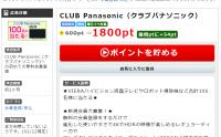 ポイントインカム CLUB Panasonic