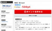 ポイントインカム NEC