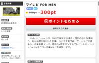 ポイントインカム マイレピ FOR MEN