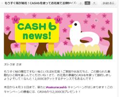 CASHb sakuracashb