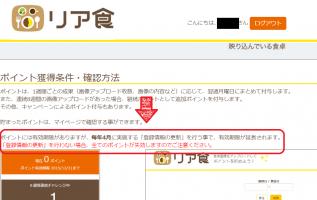 リア食 登録情報の更新