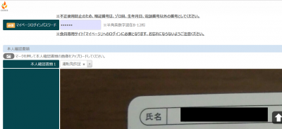 POINT WALLET VISA PREPAID 登録方法