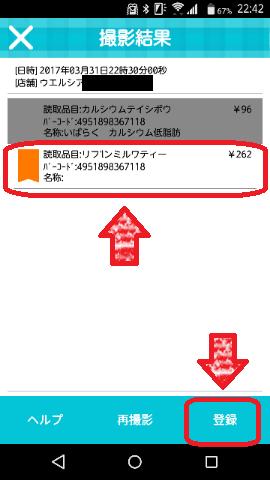 お買い物登録アプリ