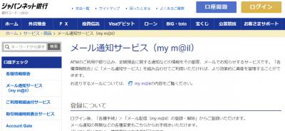ジャパンネット銀行 my m@il