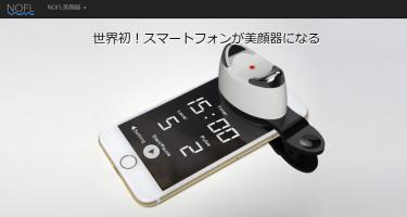 NOFL Smart(ノーフル・スマート)