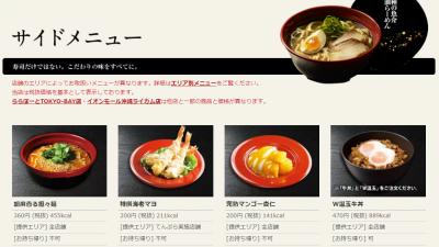 くら寿司 メニュー