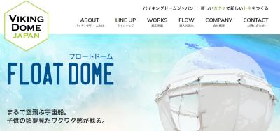 フロートドーム