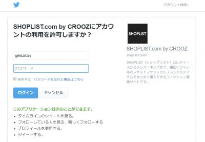 SHOPLIST ツイッター