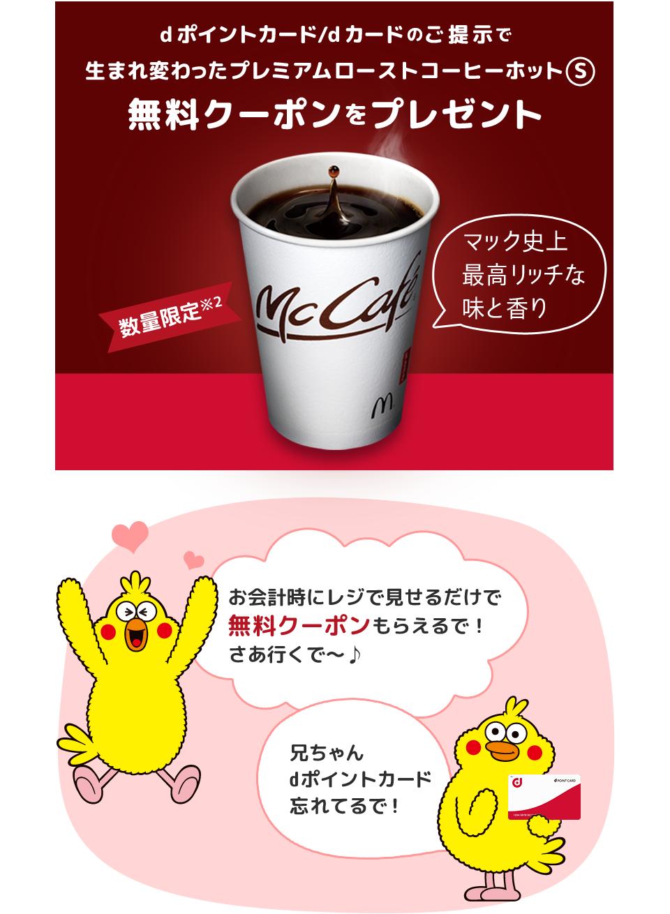 dpc_lp_mc04_coffee.png