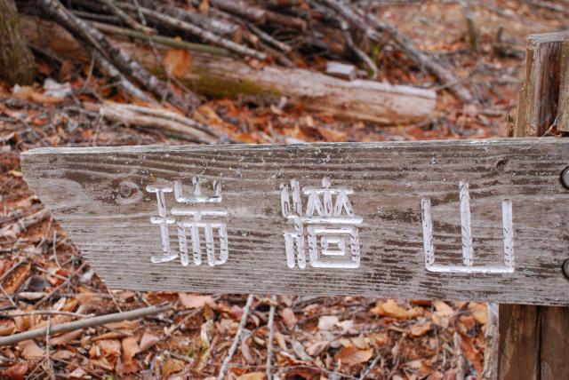 瑞牆山の登山標識