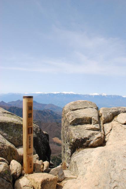 瑞牆山_百名山の山頂の標識_遠くに雪の北アルプス稜線