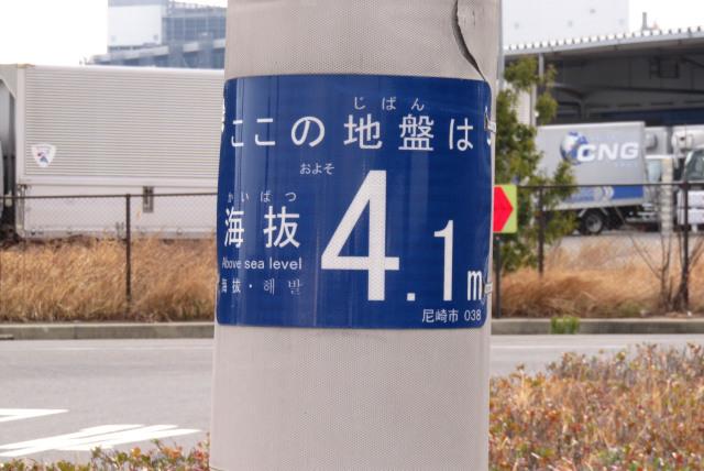 武庫川河口_電柱に標高の表示_ここは海抜4.1m