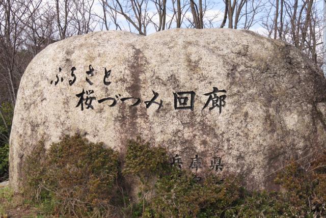 武庫川の河川敷_ふるさと桜づつみ回廊の石碑