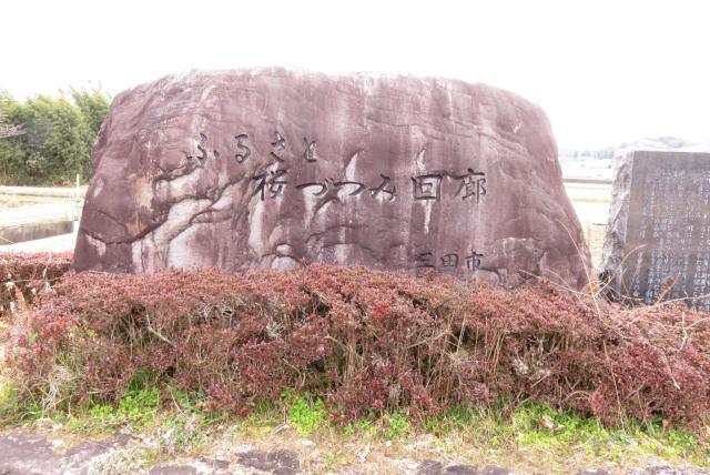 桜づつみ回廊の石碑