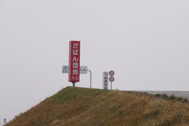 豊岡_かばん団地の標識