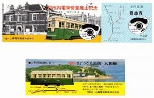 train_memorial_ticket-300x192.jpg