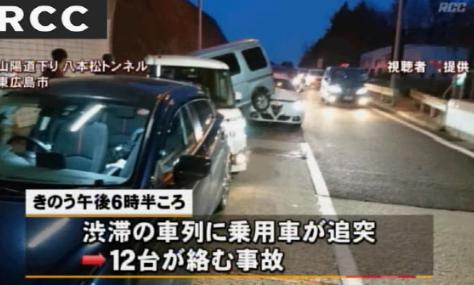 東広島市 山陽道事故