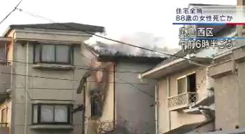 西区高須 住宅火災