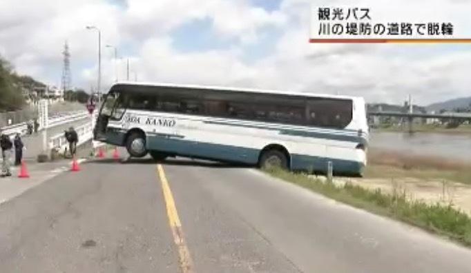 広島市西区・バス脱輪