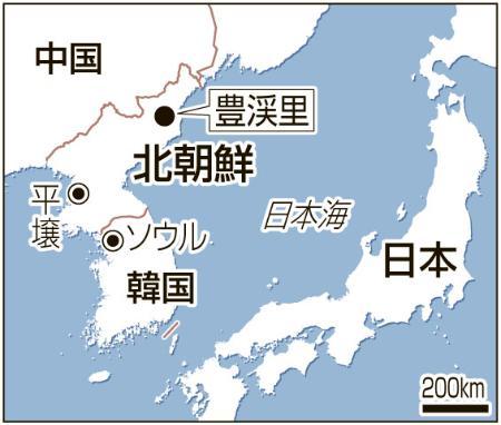 北朝鮮豊渓里核実験場