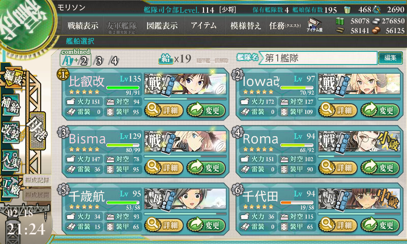 kancolle_20170218-212413314.png