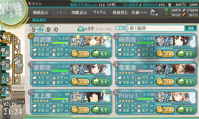 kancolle_20170218-212416209.png