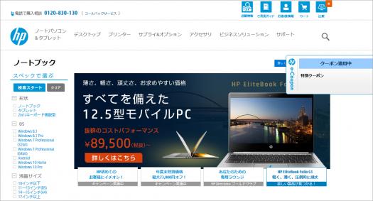 HP法人向け 7%OFFクーポン_購入ガイド_170301_01a
