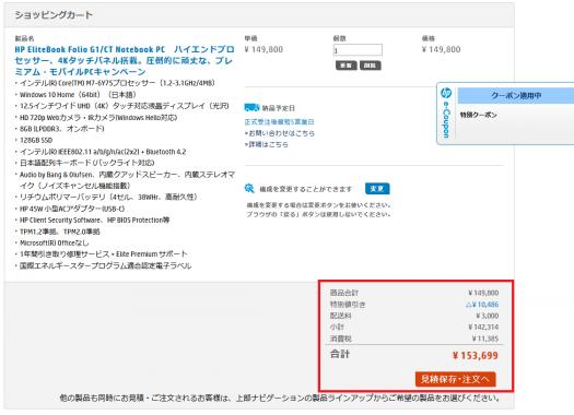 HP法人向け 7%OFFクーポン_購入ガイド_170301_03s2
