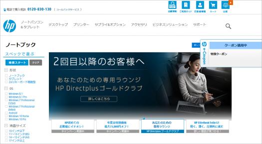 HP法人向け 7%OFFクーポン_購入ガイド_170301_04